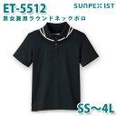 ET-5512 男女兼用ラウンドネックポロ ブラック SS〜4L サンペックスイスト 飲食店 レストラン カフェ 居酒屋 バー