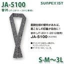 ショッピングミク JA-5100 替衿 スミクロ (JT-2011・2012専用) S-M〜3L サンペックスイスト 作業着 和服 着物 浴衣 部屋着 パジャマSALEセール