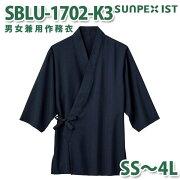 SBLU-1702-K3 男女兼用作務衣 藍 SS〜4L サンペックスイスト 作業着 和服 着物 浴衣 部屋着 パジャマ