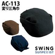 AC-113 変り三角巾 サンペックスイスト・SUNPEXIST・スイングSWING