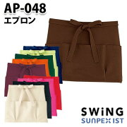 AP-048 エプロン サンペックスイスト・SUNPEXIST・スイングSWING