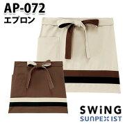 AP-072 エプロン サンペックスイスト・SUNPEXIST・スイングSWING