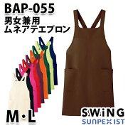 BAP-055 男女兼用ムネアテエプロン サンペックスイスト・SUNPEXIST・スイングSWING