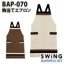 ショッピングイス BAP-070 胸当てエプロン サンペックスイスト・SUNPEXIST・スイングSWINGSALEセール