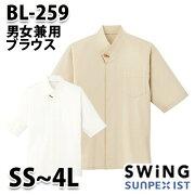 BL-259 男女兼用ブラウス サンペックスイスト・SUNPEXIST・スイングSWING