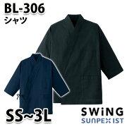 BL-306 シャツ サンペックスイスト・SUNPEXIST・スイングSWING