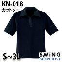 ショッピングユニフォーム KN-018 カットソー サンペックスイスト・SUNPEXIST・スイングSWINGSALEセール