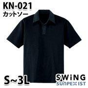 KN-021 カットソー サンペックスイスト・SUNPEXIST・スイングSWING