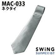 MAC-033 ネクタイ サンペックスイスト・SUNPEXIST・スイングSWING
