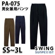 PA-075 男女兼用パンツ サンペックスイスト・SUNPEXIST・スイングSWING