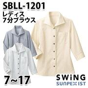 SBLL-1201 レディス7分ブラウス サンペックスイスト・SUNPEXIST・スイングSWING