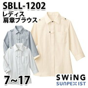 SBLL-1202 レディス肩章ブラウス サンペックスイスト・SUNPEXIST・スイングSWING