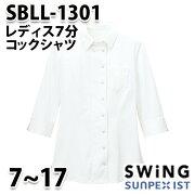 SBLL-1301 レディス7分コックシャツ サンペックスイスト・SUNPEXIST・スイングSWING