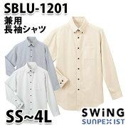SBLU-1201 兼用長袖シャツ サンペックスイスト・SUNPEXIST・スイングSWING
