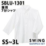 SBLU-1301 兼用7分シャツ サンペックスイスト・SUNPEXIST・スイングSWING