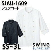 SJAU-1609 シェフコート サンペックスイスト・SUNPEXIST・スイングSWING