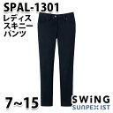 SPAL-1301 レディススキニーパンツ サンペックスイスト・SUNPEXIST・スイングSWING