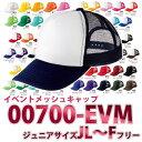 00700-EVMイベントメッシュキャップ帽子 JL〜Fトム...