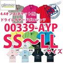 00339-AYP 4.4オンス SS〜LLサイズドライレイ...