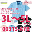 00315-AYB 3L〜5Lサイズ4.4オンスレイヤードドライボタンダウン半袖ポロシャツTOMSト...