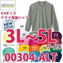 00304-ALT 3L〜5Lサイズ4.4オンス ALTドライロングスリーブTシャツ長袖TOMSトムスglimmerグリマー無地304ALTSALEセール