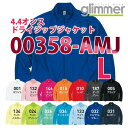 00358-AMJ 4.4オンス ドライジップジャケット【L...