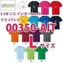 00350-AIT Lサイズ3.5オンス インターロック半袖...