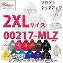 ショッピングライト 00217-MLZ 8.4オンス ジップアップライトパーカー 2XL Printstar プリントスター TOMS トムス 217-MLZSALEセール