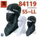 ショッピングマスク 作業服 藤和 TS DESIGN 84119 バラクラバ アイスマスク メッシュSALEセール