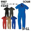 SOWAソーワ 9907 (S~LL) 半袖続服 つなぎ ツナギ