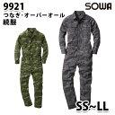 SOWAソーワ 9921 (SS~LL) 迷彩続服カモ柄アーミー つなぎ ツナギ