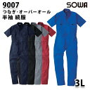 SOWAソーワ 9007 (3L) 半袖 続服 つなぎ ツナギ