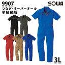 SOWAソーワ 9907 (3L) 半袖続服 つなぎ ツナギ