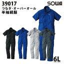 SOWAソーワ 39017 (6L) 半袖続服 つなぎ ツナギ