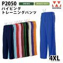 WUNDOU P2050 パンツ〔4XL〕 SALEセール