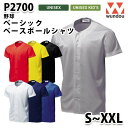 WUNDOU P2700 ベースボールシャツ〔S~XXL〕 SALEセール