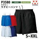 WUNDOU P3580 ラグビーパンツ〔S~XXL〕 SALEセール