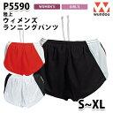 WUNDOU P5590 ウィメンズランニングパンツ〔S~XL〕 SALEセール