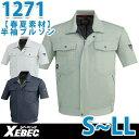 XEBEC・ジーベック1271半袖ブルゾンS~LL春夏物サマーSALEセール