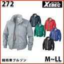 ショッピングピステ 272 カラーピステ防寒ブルゾン〈 M~LL 〉XEBEC ジーベックSALEセール