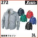ショッピングピステ 272 カラーピステ防寒ブルゾン〈 3L 〉XEBEC ジーベックSALEセール