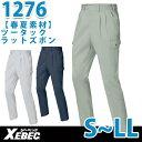 XEBEC・ジーベック1276ツータックラットズボンS~LL春夏物サマーSALEセール
