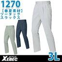 XEBEC・ジーベック1270ツータックスラックス3L春夏物サマーSALEセール