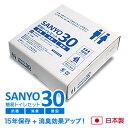 簡易トイレ SANYO30 (30回分) 【15年間の長期保...