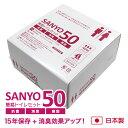 簡易トイレ SANYO50 (50回分) 【15年間の長期保存が可能!】 純正日本製 抗菌 消臭 凝...