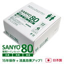 簡易トイレ SANYO80 (80回分) 【15年間の長期保存が可能!】 純正日本製 抗菌 消臭 凝...