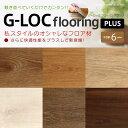 床材 DIY 建材 フローリング G-LOC FLOORING PLUS (ジーロックフローリング プラス)【木目柄】 ウッドシリーズ 厚さ4mm×幅185mm×長さ1212mm 1.79m2【送料無料】