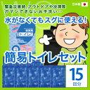 簡易トイレセット(15回分)【送料無料】純正日本製 抗菌性凝...