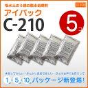 脱水処理剤アイパックC-210 5個入【送料無料】使用後の吸...