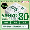 純正日本製 SANYO80 簡易トイレセット(80回分)【送...
